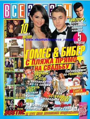 All Stars nº 02/12 (Rusia) 2S8w4