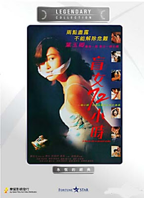 Anthony Wong blind girl