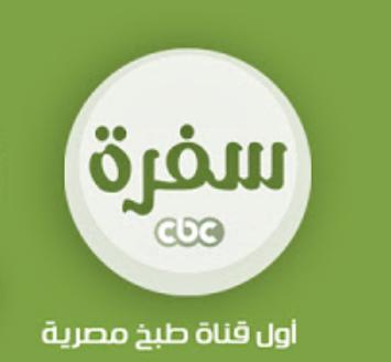 تردد قناة سفرة cbc الجديد 2015