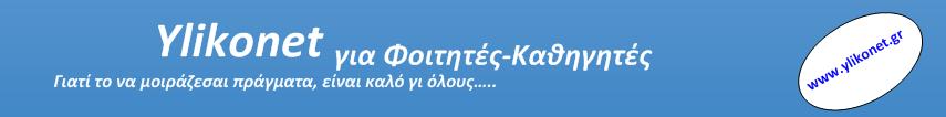 Ylikonet  ( μόνο για Καθηγητές)