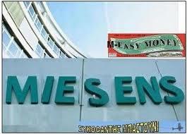 ΑΠΟΚΑΛΥΨΗ: Τα επίσημα έγγραφα- Άκυρη η συμφωνία με την SIEMENS!!!