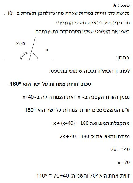שאלה פתורה בגיאומטריה - זוויות צמודות - מבחני מיצב כיתה ח