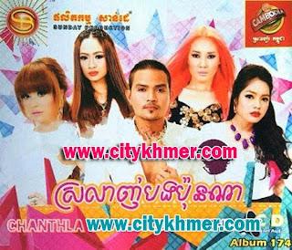 Sunday CD Vol 174 - Full Album [Srolanh Bong Pon Na]