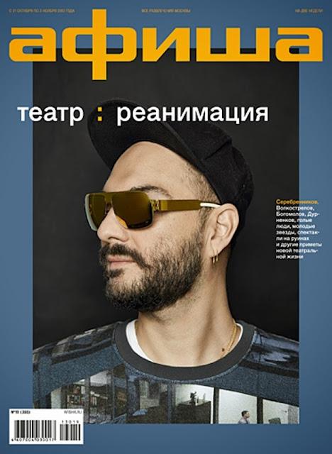 Фото с сайта Афиши http://www.afisha.ru/magazine/afisha_msk/