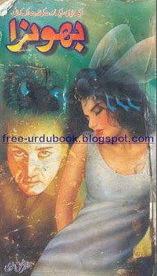 Bhanwra By Mazhar ul Haq Alvi