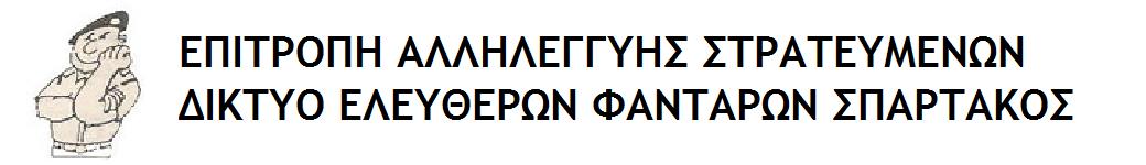 ΕΠΙΤΡΟΠΗ ΑΛΛΗΛΕΓΓΥΗΣ ΣΤΡΑΤΕΥΜΕΝΩΝ - ΔΙΚΤΥΟ ΕΛΕΥΘΕΡΩΝ ΦΑΝΤΑΡΩΝ ΣΠΑΡΤΑΚΟΣ