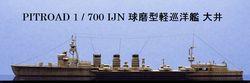 1/700 球磨型軽巡洋艦 大井