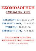 ΕΞΟΜΟΛΟΓΗΣΗ ΙΑΝΟΥΑΡΙΟΥ 2020