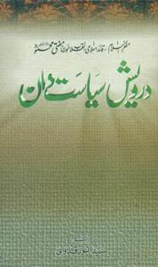 Darwesh Siyasat Dan by Syed Anwer Qidwai