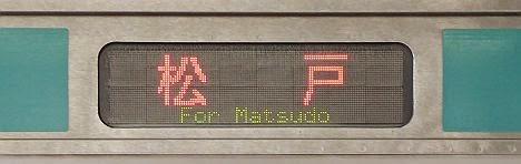 松戸 E231系