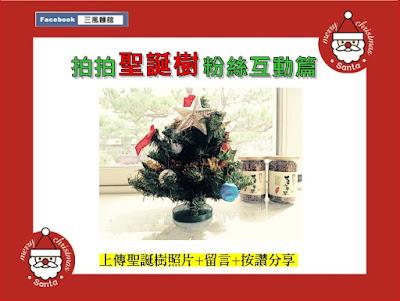 三風麵館-拍拍聖誕樹粉絲互動遊戲