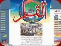 http://www.alqalamonline.com/index.htm