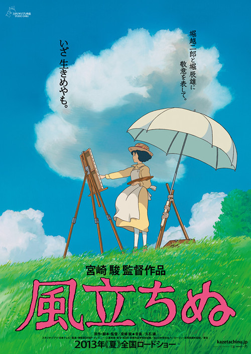 The Wind Rises animatedfilmreviews.blogspot.com