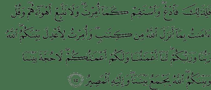 Surat Asy-Syura ayat 15