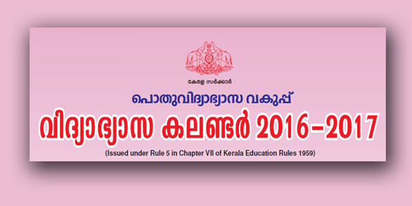 EDUCATIONAL CALENDER 2016-17