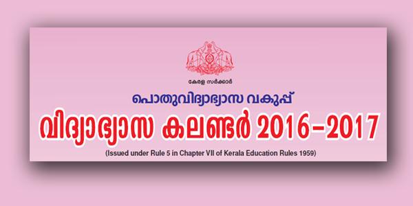 EDUCATIONAL CALENDER 2016-17