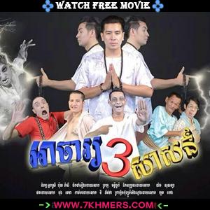 Khmer Movie-Aja 3 sas Full Movie