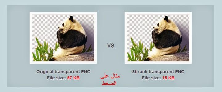 موقع رائع لضغط الصور بأمتداد PNG لاقصى مدى ممكن