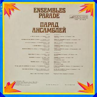 «Парад Ансамблей» диск первый (С60—18819-20)