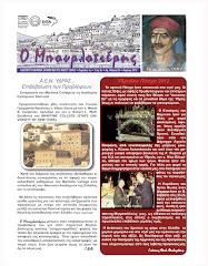 Τεύχος 28 Απρίλιος 2012