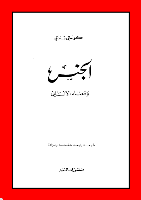 أرشيف قصص الجنس http://coptic-books.blogspot.com/2012/10/blog-post_3060.html