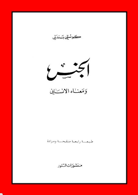 كتاب الجنس ومعناه الإنساني - كوستى بندلي