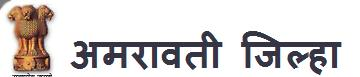 ZP Amravati Clerk, Typist, Shorthand, Driver, Peon Recruitment 2013