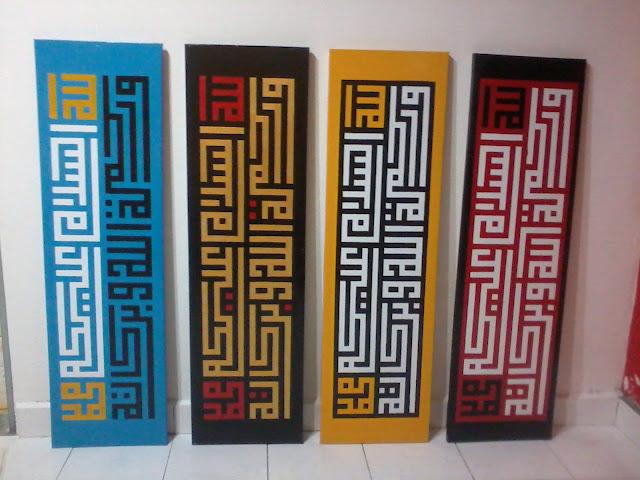 Pin Kaligrafi Khat Kufi Pada Mezanine Di Masjid Spn Lido