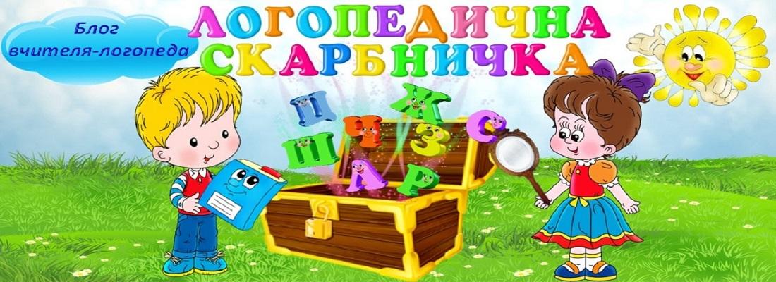 Блог вчителя-логопеда  Мацюк Оксани                           Логопедична скарбничка