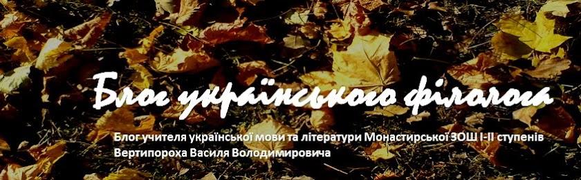 Блог українського філолога