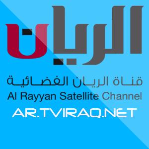 قناة الريان القطرية بث مباشر Alrayyan TV HD LIVE