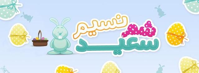 كل شم نسيم وإنتو طيبين، شم نسيم 2012، شم نسيم مصر