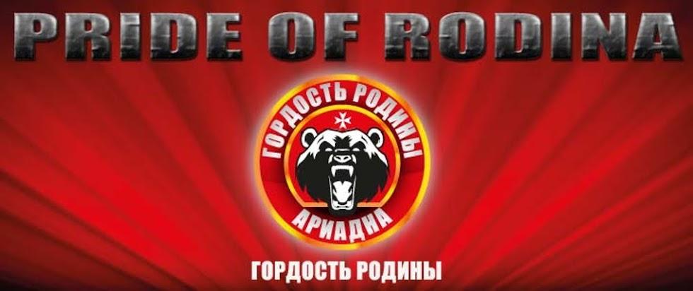 Pride of Rodina