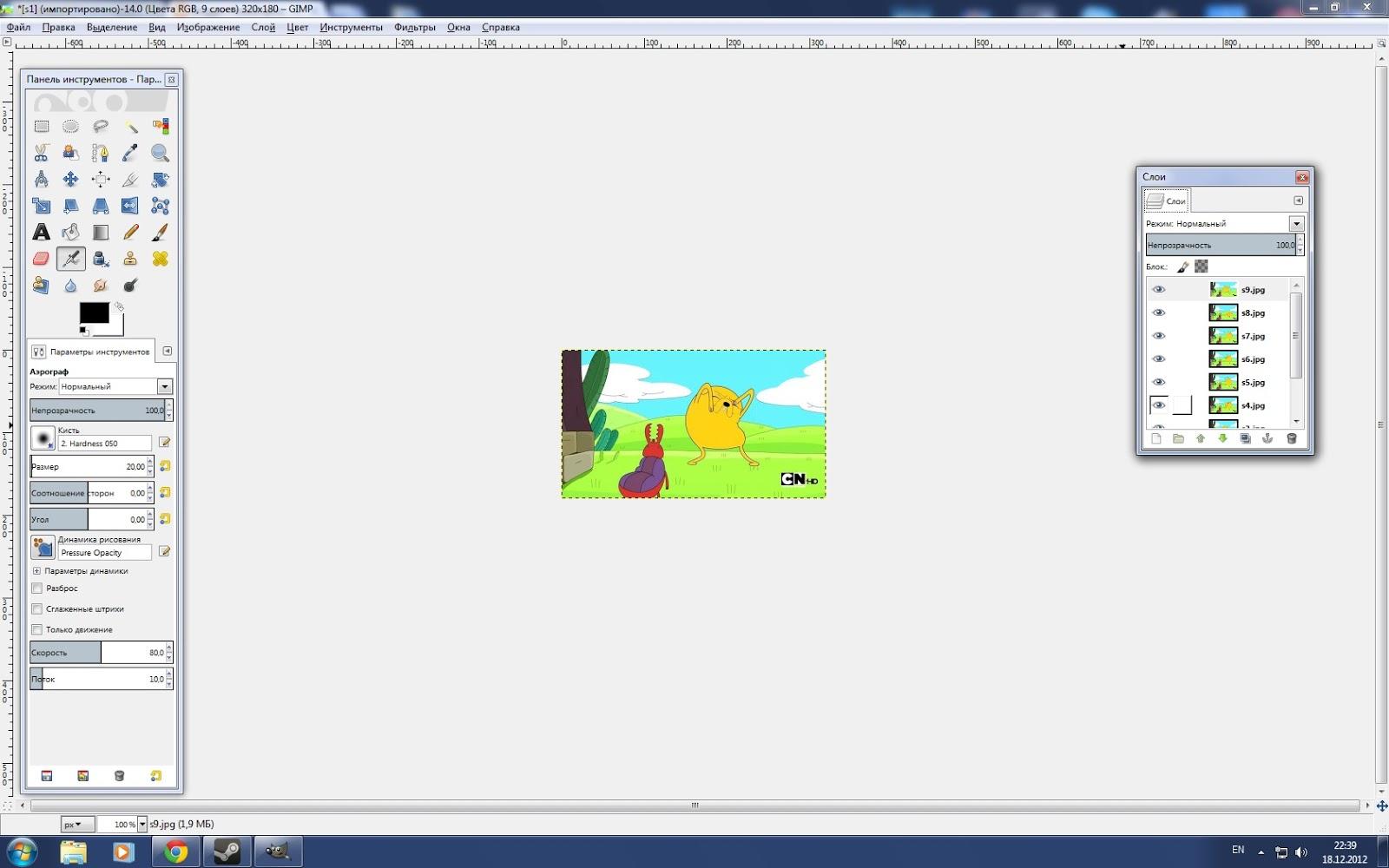 Как в gimp сделать анимацию из 2