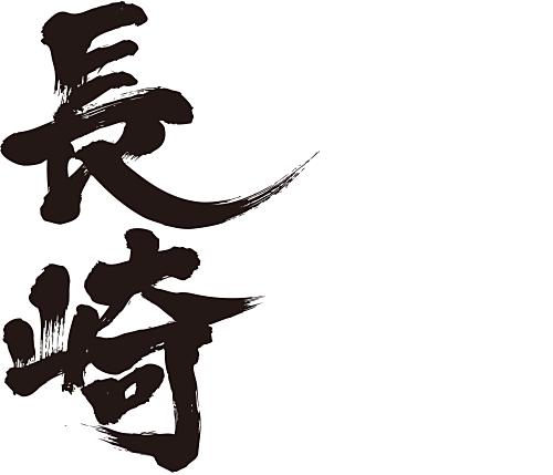 Nagasaki brushed kanji
