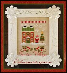SAL Santa's Village/ Новогодний совместный проект
