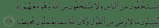 Surat An-Nisa Ayat 108