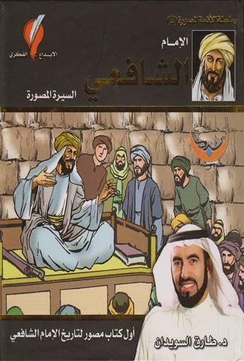 الإمام الشافعي السيرة المصورة - طارق السويدان
