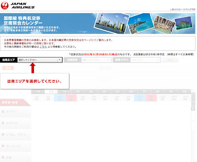 JAL international award calendar search Step 1: Pick your departure area