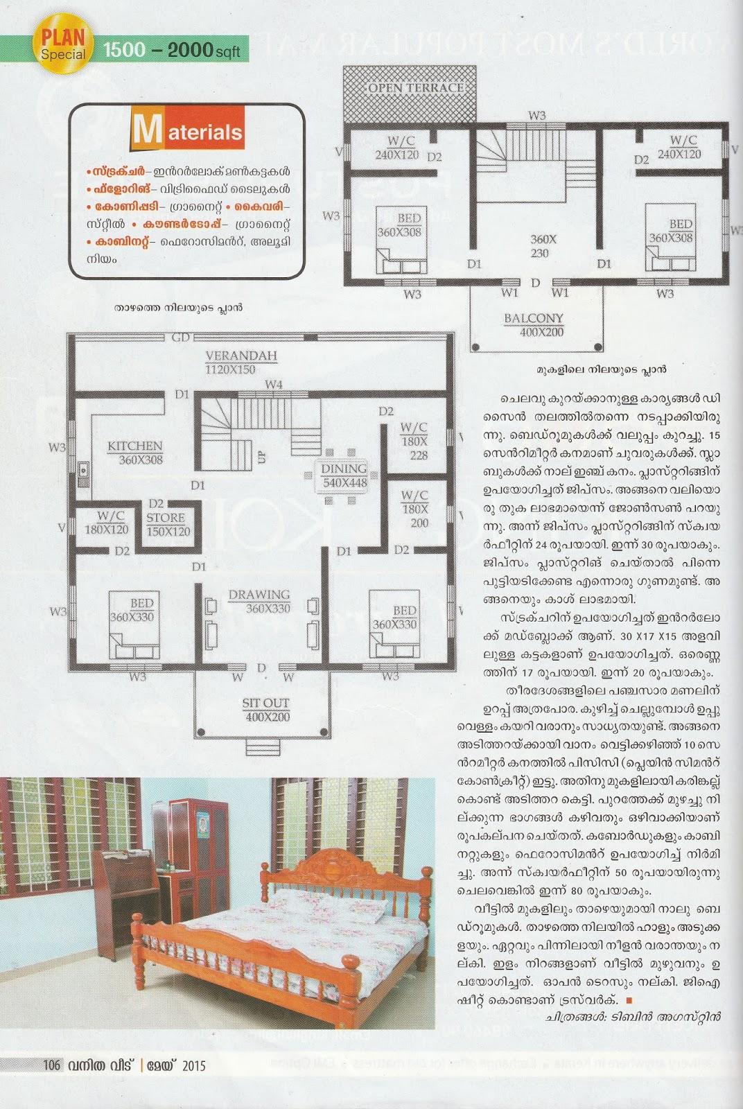 Photos of veedu joy studio design gallery best design for Veedu plans kerala style