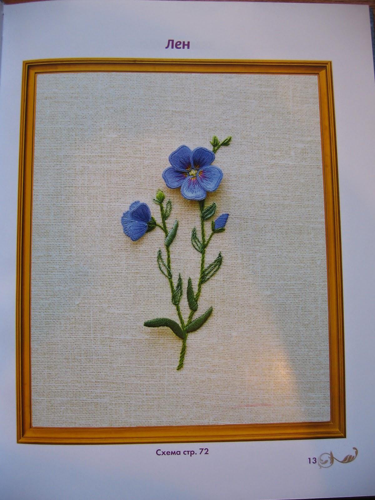 Вышивка объемными цветами 49