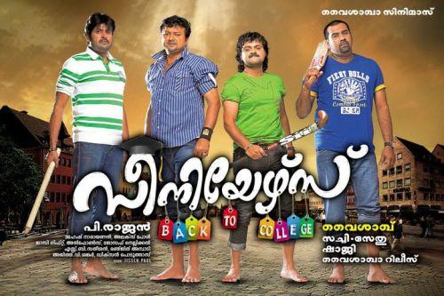 Malayalam Songs Ringtones Free Downloads