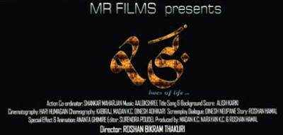 Rang Nepali Film