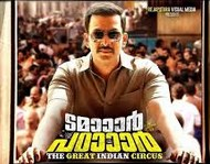 Tamaar padaar 2014 Malayalam Movie Watch Online