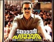 Tamaar padaar 2014 Malayalam Movie Watch Online