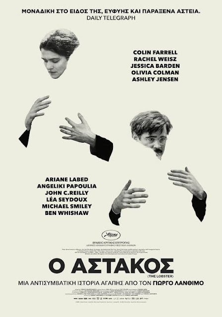 The Lobster (2015) tainies online oipeirates