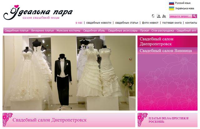 Свадебный салон в Днепропетровске