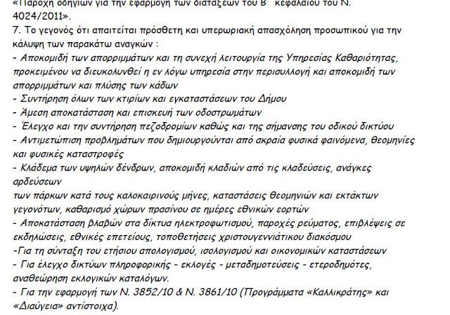 26.000 ευρώ για υπερωρίες πληρώνει ο Δήμος Σουφλίου