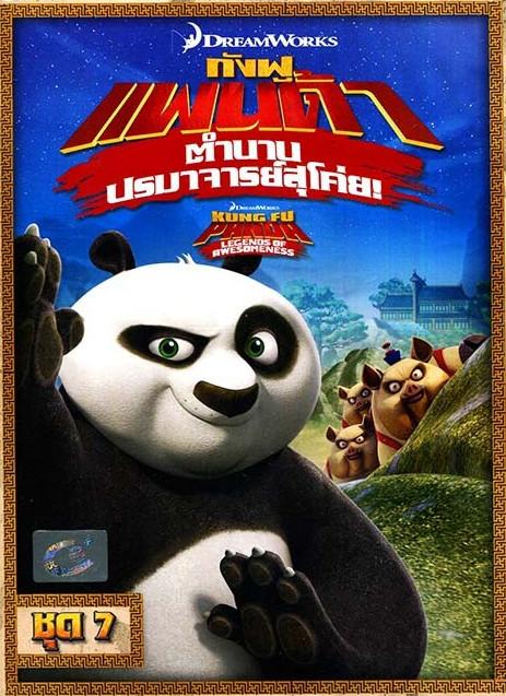 Kung Fu Panda: Legends Of Awesomeness Vol.7 : กังฟูแพนด้า ตำนานปรมาจารย์สุโค่ย! ชุด 7