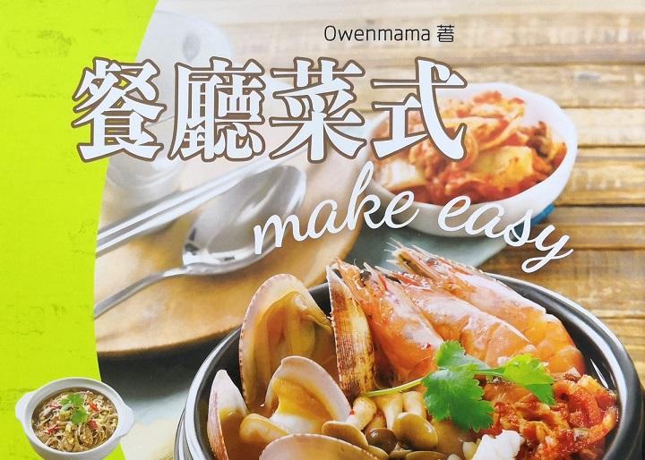 Owenmama's Kitchen
